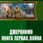 Джеронимо! Книга первая. Война читать онлайн
