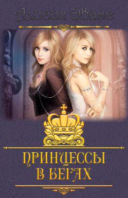 Принцессы в бегах читать онлайн