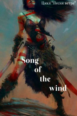 Песня ветра. За Семью Преградами читать онлайн