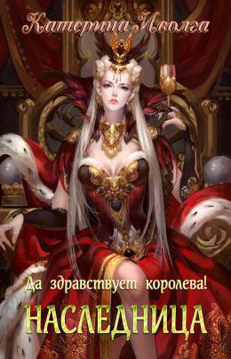 Наследница. Да здравствует королева! читать онлайн