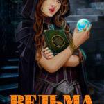 Ведьма для деликатных поручений читать онлайн