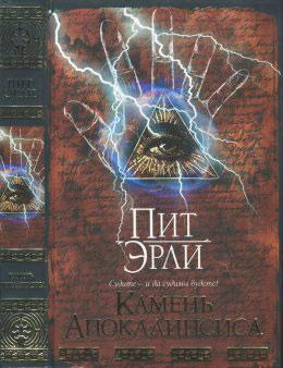 Камень Апокалипсиса читать онлайн