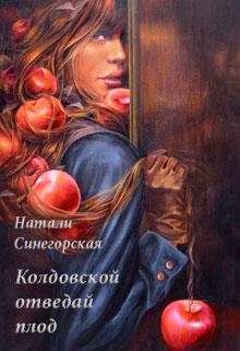 Колдовской отведай плод читать онлайн