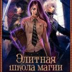 Элитная школа магии. Чем дальше
