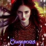 Сандарская академия магии читать онлайн