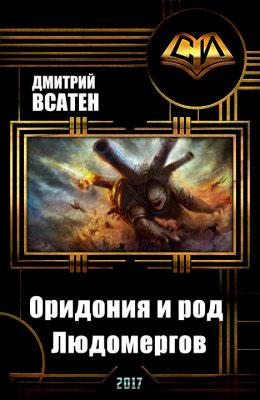 Оридония и род Людомергов читать онлайн