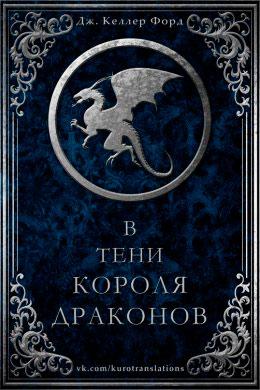 В тени короля драконов читать онлайн