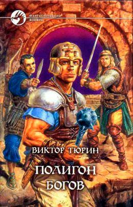 Полигон богов читать онлайн
