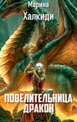 Повелительница дракона читать онлайн