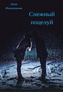 Снежный поцелуй читать онлайн