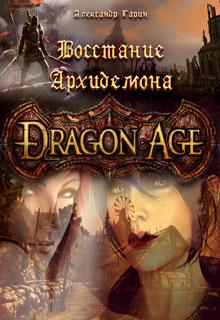 Век Дракона. Восстание Архидемона читать онлайн
