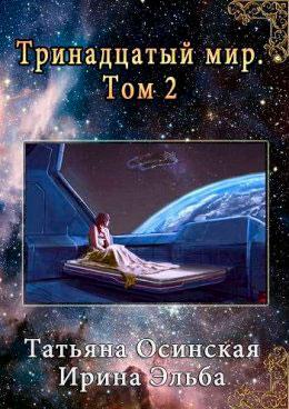 Тринадцатый мир. Книга вторая читать онлайн