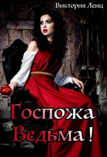 Госпожа – Ведьма! читать онлайн