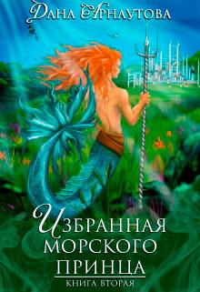 Избранная морского принца читать онлайн