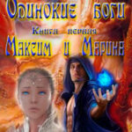 Максим и Марина читать онлайн