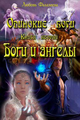 Ангелы и боги читать онлайн