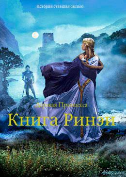 Дерзкая Принцесса. Книга Ринэи читать онлайн