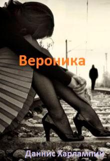 Вероника читать онлайн