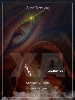 Долина Туманов читать онлайн