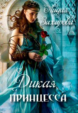 Дикая принцесса читать онлайн
