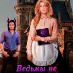 Ведьмы не любят рогатых читать онлайн