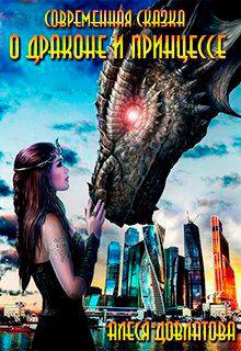 Современная сказка о Драконе и Принцессе читать онлайн