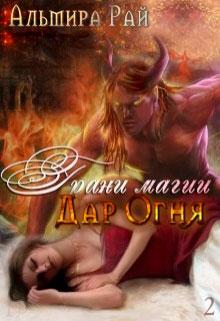 Грани магии. Дар Огня читать онлайн