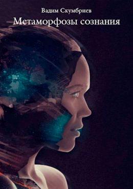 Метаморфозы сознания читать онлайн
