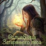 Волшебница Затерянного леса