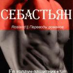 Себастьян читать онлайн