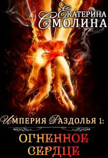 Империя Раздолья. Огненное сердце читать онлайн