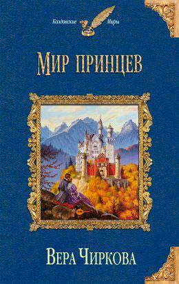 Мир принцев читать онлайн