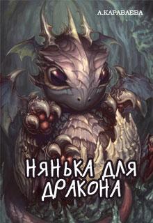 Нянька для дракона читать онлайн