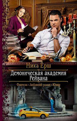 Демоническая академия Рейвана читать онлайн