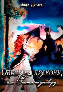 Обещана дракону