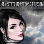 Дельгеран. Совместить приятное с полезным читать онлайн