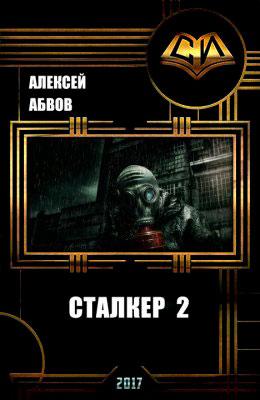 Сталкер-2 читать онлайн
