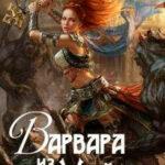 Варвара из Мейрна читать онлайн