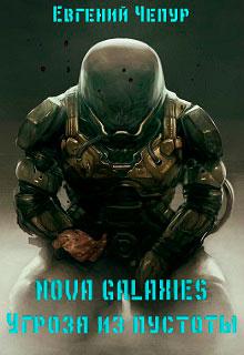 Nova Galaxies. Угроза из пустоты читать онлайн