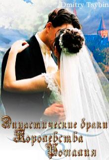 Династические браки королевства Рошалия читать онлайн