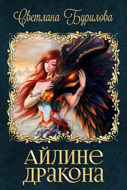 Айлине дракона читать онлайн