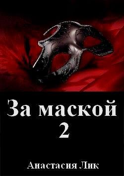 За маской. Книга 2 читать онлайн