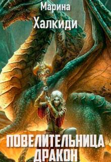 Повелительница дракона. Книга 2 читать онлайн