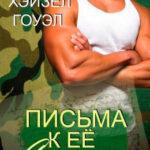 Письма к её солдату читать онлайн
