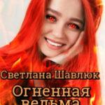 Огненная ведьма. Славянская академия ворожбы и магии читать онлайн