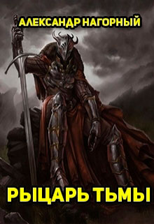 Рыцарь Тьмы читать онлайн