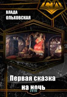 Первая сказка на ночь читать онлайн