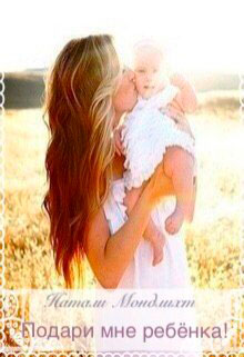 Подари мне ребенка! читать онлайн