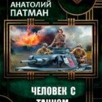 Человек с танком читать онлайн