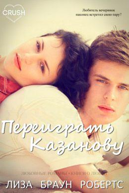 Переиграть Казанову читать онлайн